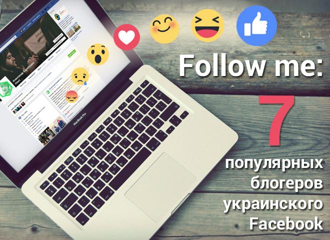 Follow me: 7 популярних блогерів українського Facebook