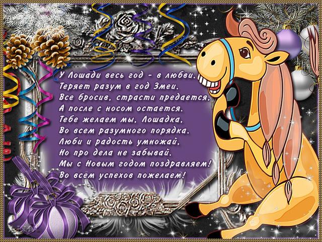 Пожелания на Новый год лошади