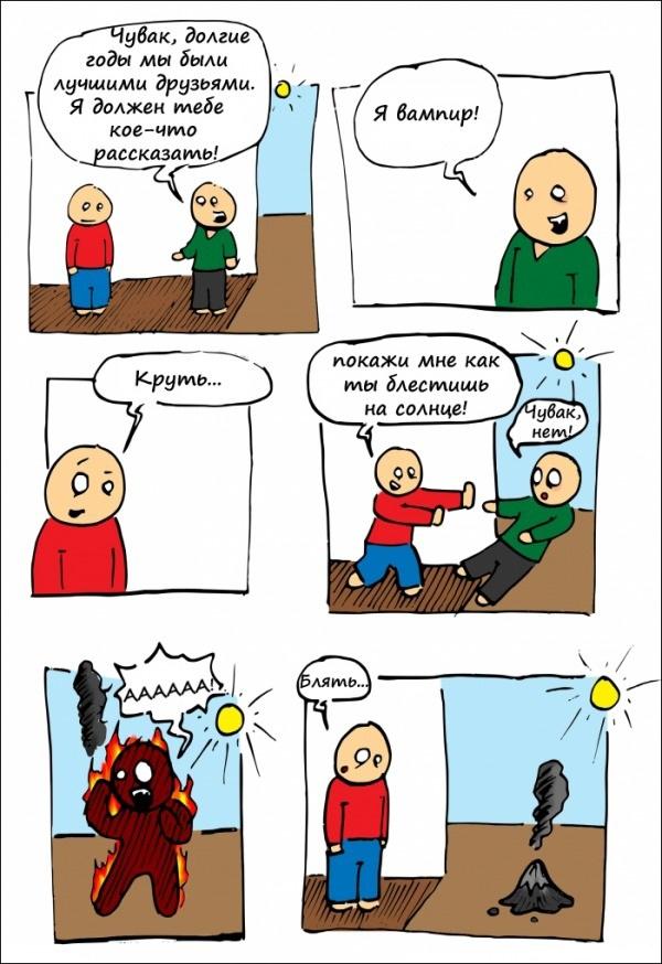 Смешные комиксы и картинки