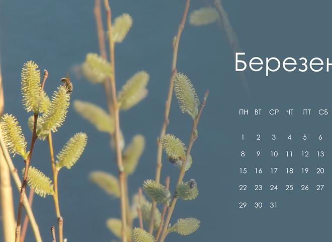 обои на рабочий стол с календарем березень 2021