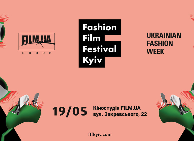 Fashion Film Festival Kyiv 2018