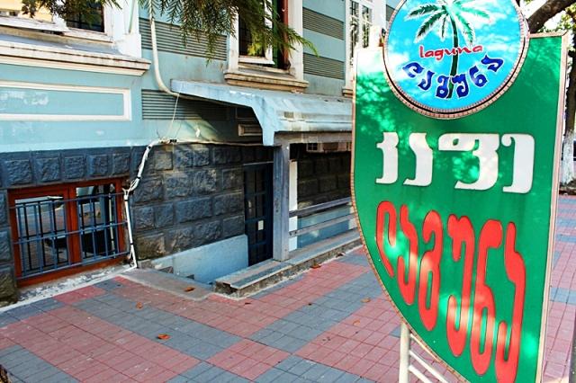 Достопримечательности Батуми: кафе Лагуна
