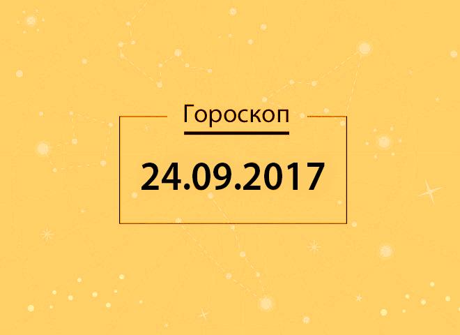 Гороскоп на вересень 2017