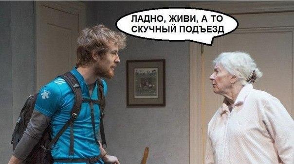 Комикс про соседей в подъезде