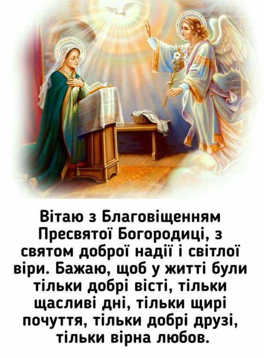 Благовещение - поздравления в картинках и открытках
