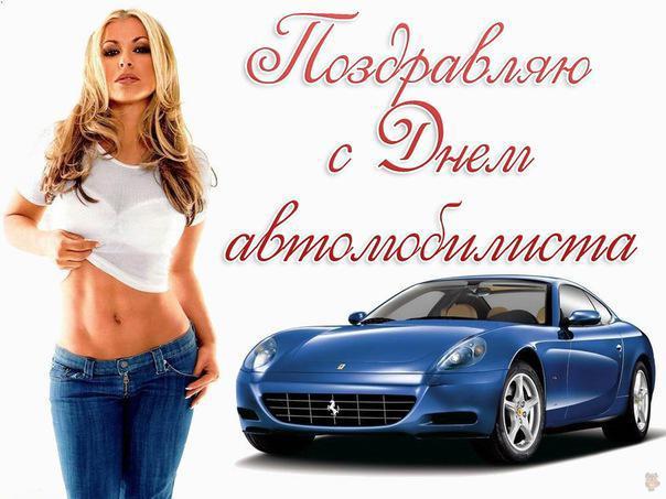 Сногсшибательная открытка на день автомобилиста