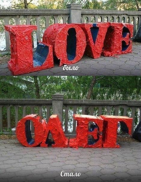 Когда любовь приходит, остается один Олег..