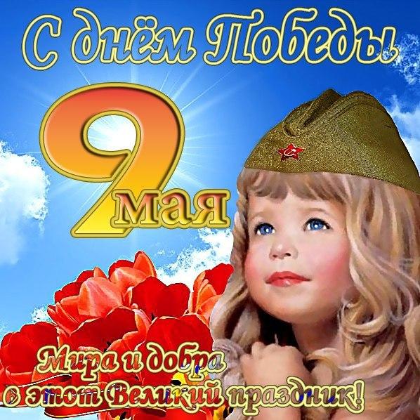 Поздравление на День Победы