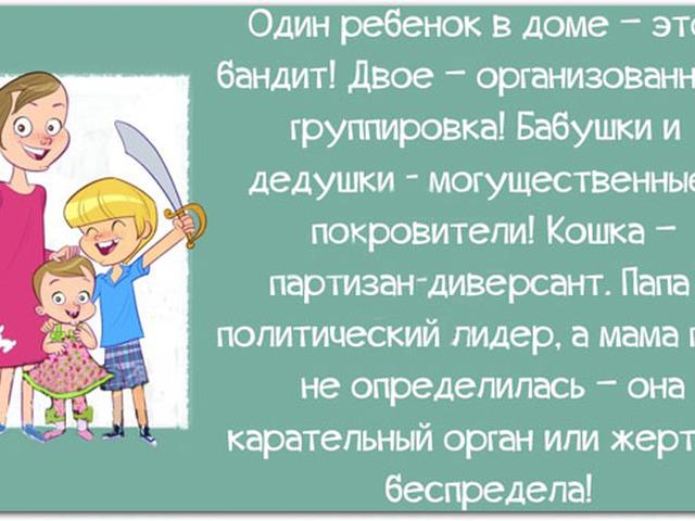 Картинки про родителей и детей с надписями, смешных