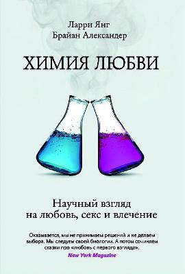 """""""Химия любви"""", Л. Янг, Б. Александер"""
