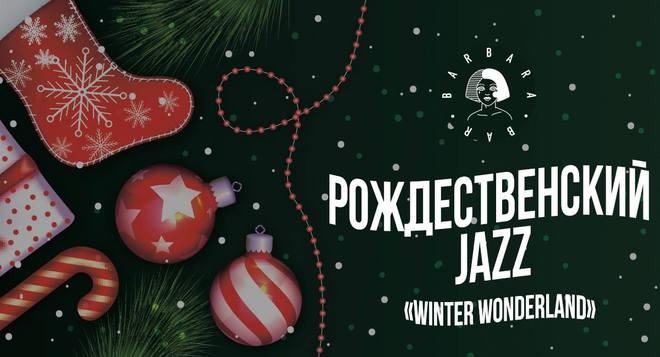 Куда пойти на Рождество в Киеве