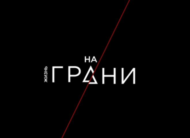 """Премьера проекта """"Жизнь на грани"""": трагедии, которых можно избежать"""
