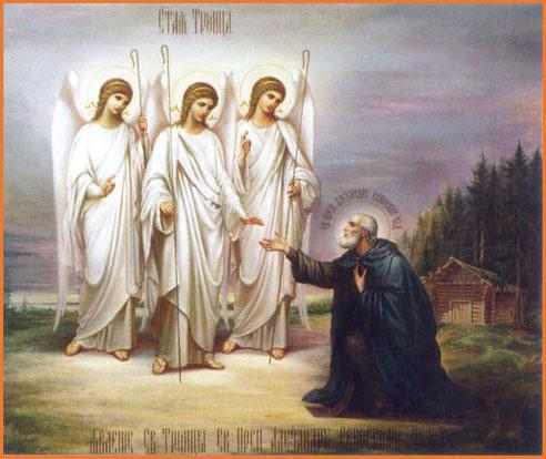 С Троицей