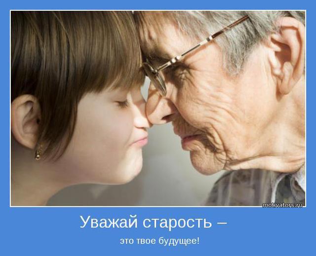 Уважай старость
