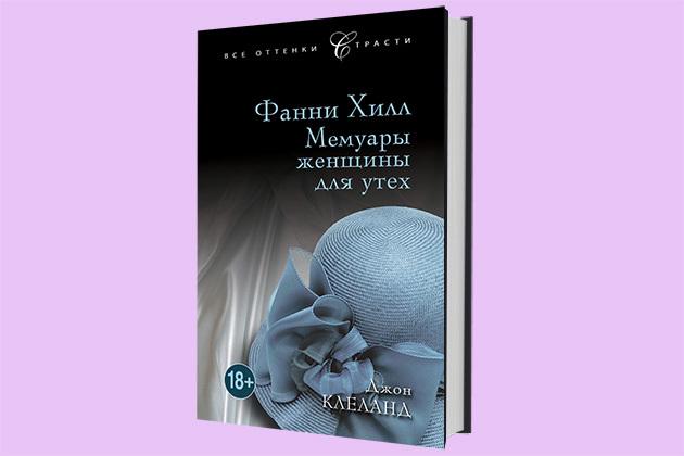 Еротичні романи