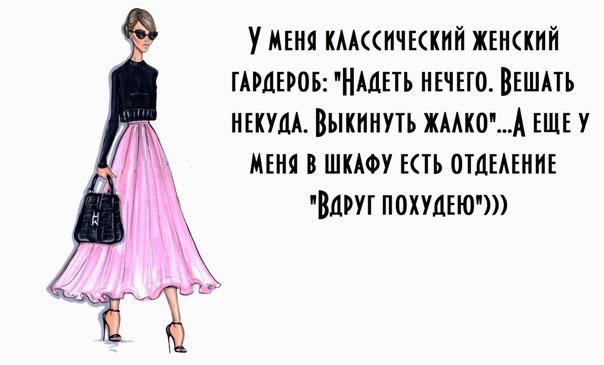 Веселые афоризмы про женщин