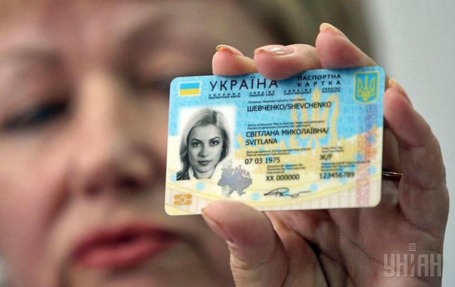 Скільки коштуватиме біометричний паспорт для українців?