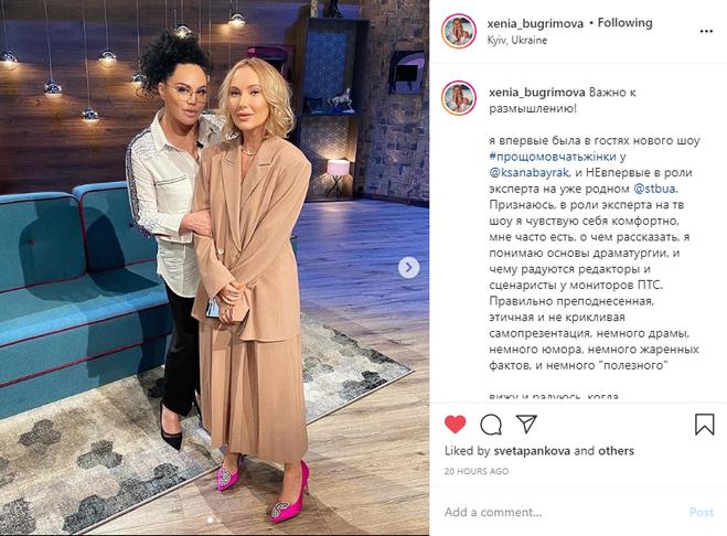 Оксана Байрак и Ксения Бугримова