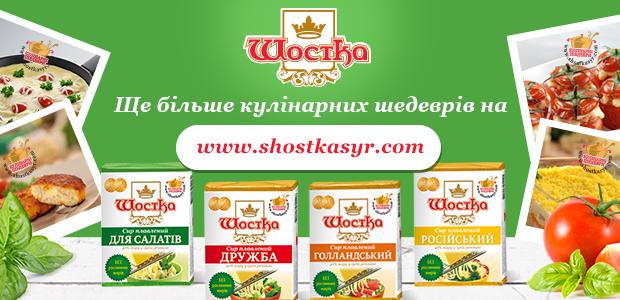 Рецепты Шостка