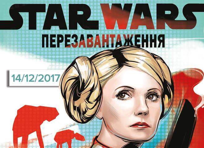 Зоряні війни по-українськи, або як Тимошенко стала Принцесою Леєю