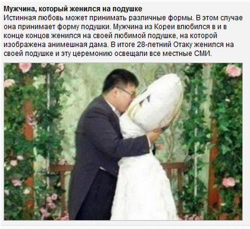 Топ самых сумасшедших браков