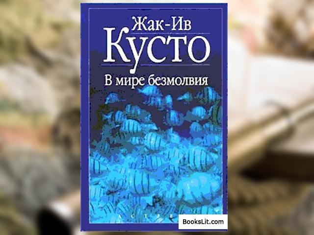 Книги для мандрівника: Жак-Ів Кусто «Світ мовчання»