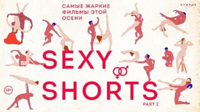 Вихідні 18-19 лютого: SEXY SHORTS
