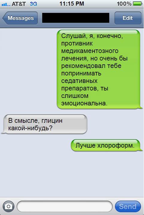 Подборка смс переписок