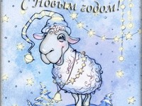 С Новым годом овцы 2015