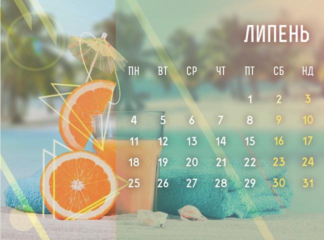 Календар вихідних і святкових днів у липні 2016
