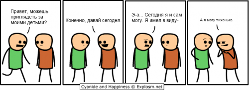 Цианид и счастье
