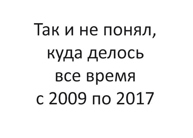 10 лет пролетело незаметно