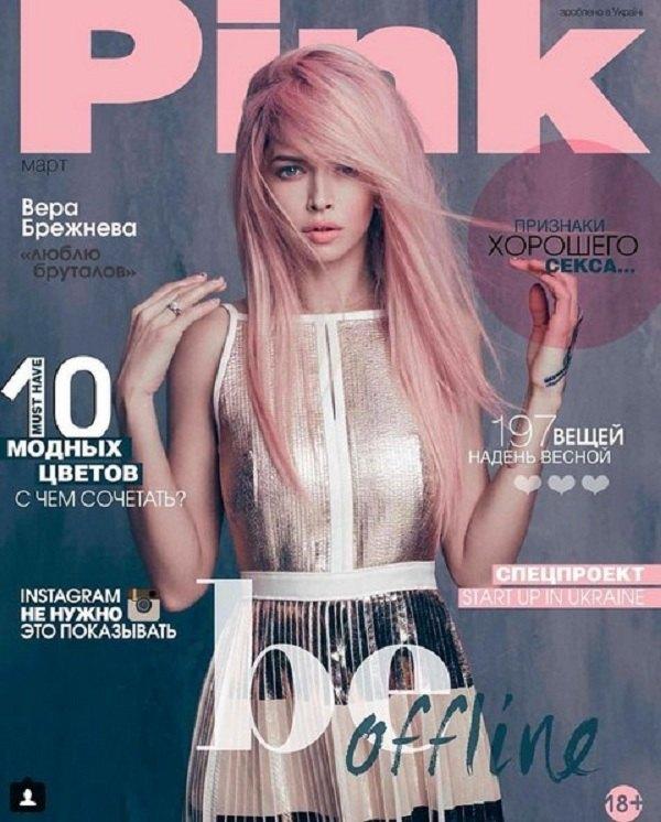 Вера Брежнева (Cover)