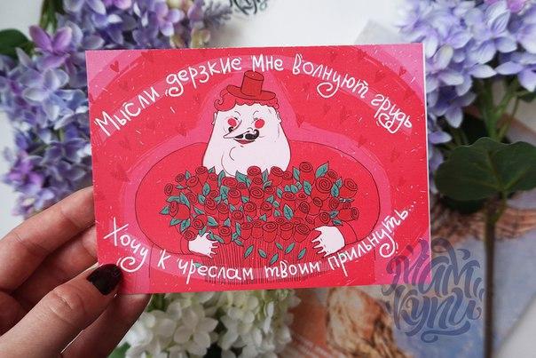 Смешные валентинки на 14 февраля