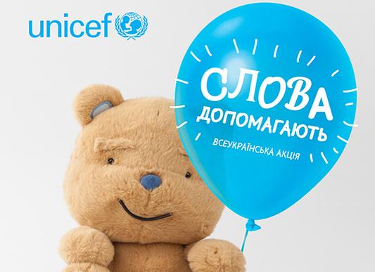 Больше добрых слов - больше счастливых детей: проект ЮНИСЕФ «Слова помогают»