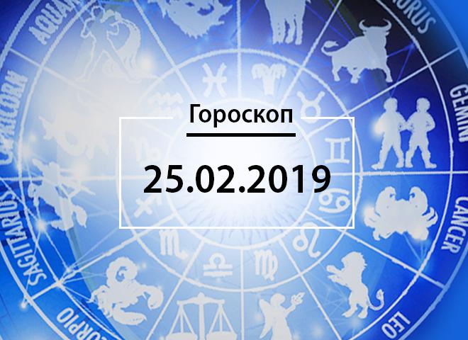 Гороскоп на лютий 2019