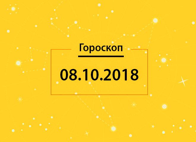 Гороскоп на сегодня, 8 октября 2018 года, для всех знаков Зодиака