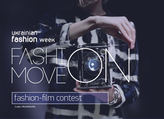 В Киеве состоится финал конкурса Fashion Move On 2016