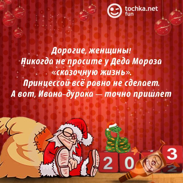 """Пьяный Дед Мороз про Новый год и """"сказочную жизнь"""""""
