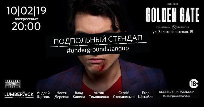Куда пойти в Киеве 9-10 февраля