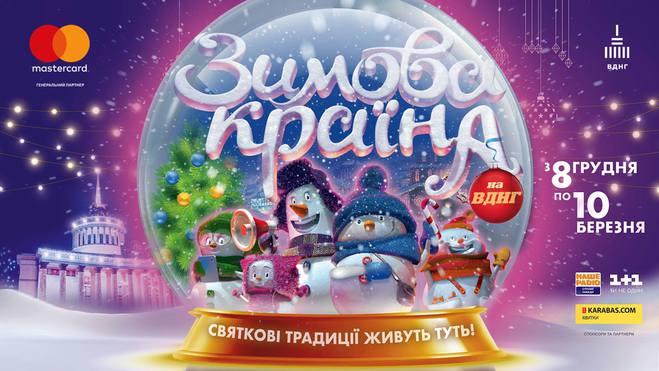 Куда пойти в Киеве в выходные: 8 - 9 декабря