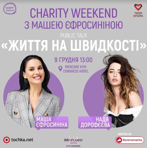 Charity Weekend. Public talk