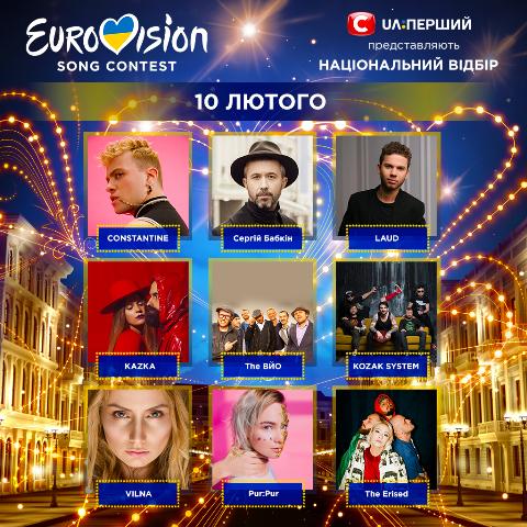 Нацотбор от Украины на Евровидение 2018