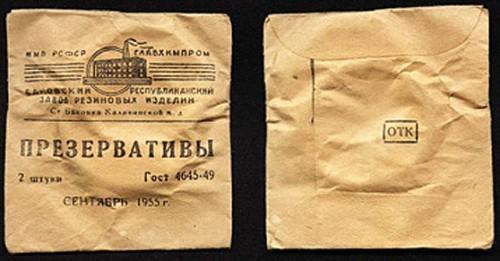 презервативЪ  1955г