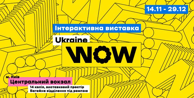 Куда пойти в Киеве на выходных 29, 30 ноября и 1 декабря: танцы, песни, выставки