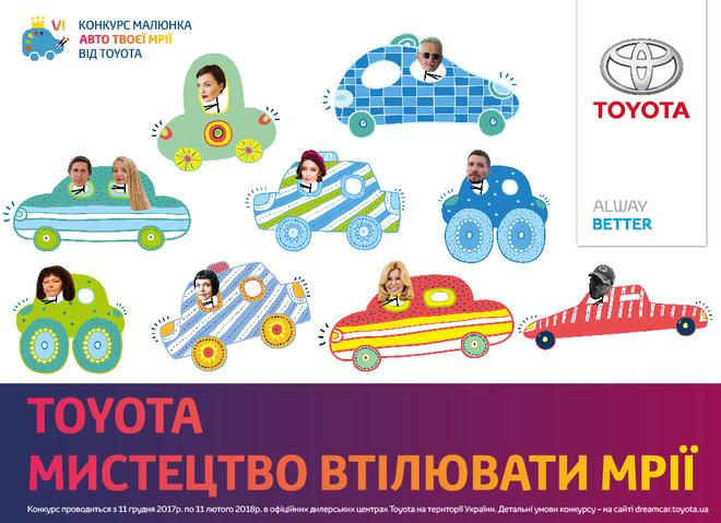 Шостий національний конкурс дитячого малюнка «Автомобіль твоєї мрії — 2018»
