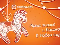 Прикольная открытка с Годом Лошади 2014