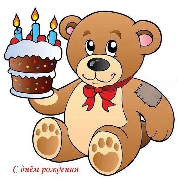 С днем рождения от мишки