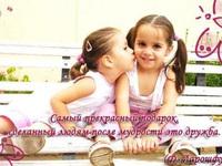 Дружба - самое дорогое!