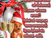 Пожелания на Старый Новый год